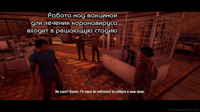 State of Decay 2 - вакцина против коронавируса