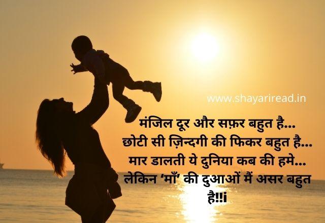 माँ पर शायरी 2021   Maa Shayari in Hindi   Maa shayari status