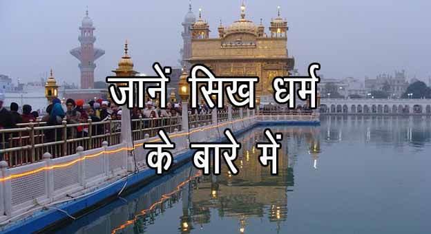 सिख धर्म के बारे में महत्वपूर्ण जानकारी