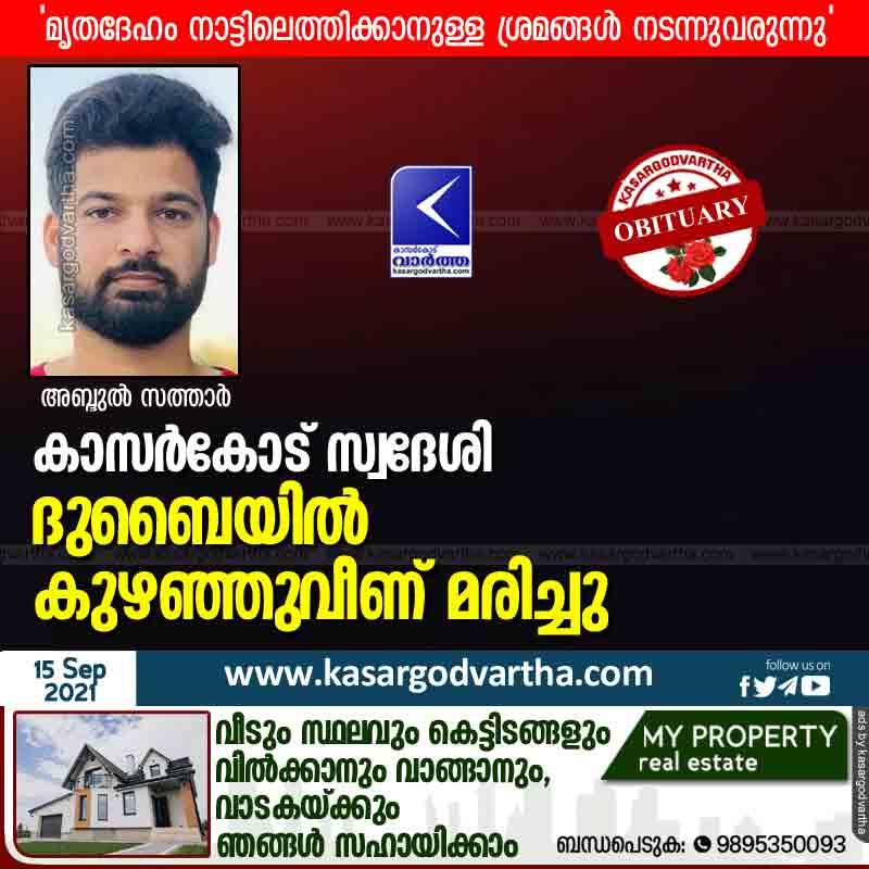 Kasaragod, News, Kerala, Dubai, died, Hospital, Kasaragod native died in Dubai.