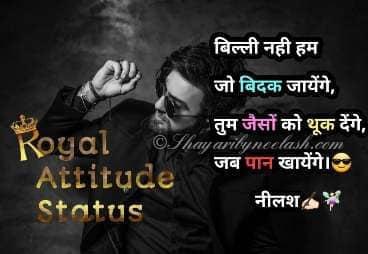 New Badmashi Attitude Status In Hindi 2021, Attitude Hindi Shayari,Royal Attitude Status in Hindi, Attitude Quotes In Hindi,