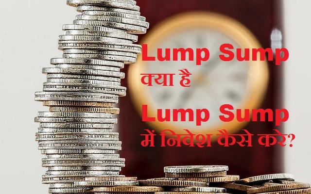 Lump Sump In Hindi