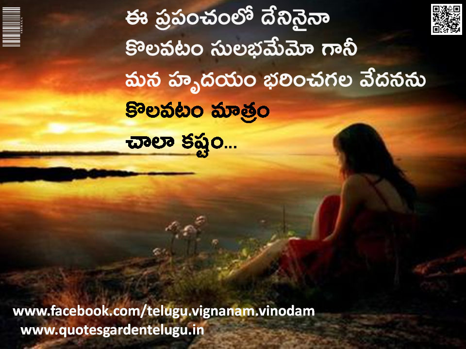 Love Failure Quotes In Telugu Wallpapers: Heart Touching Sad Telugu Love Failure Quotes Images