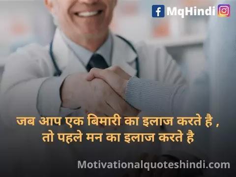 Dr Status In Hindi