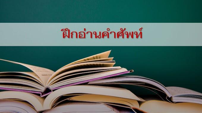 เทคนิคฝึกอ่านคำศัพท์ภาษาอังกฤษ