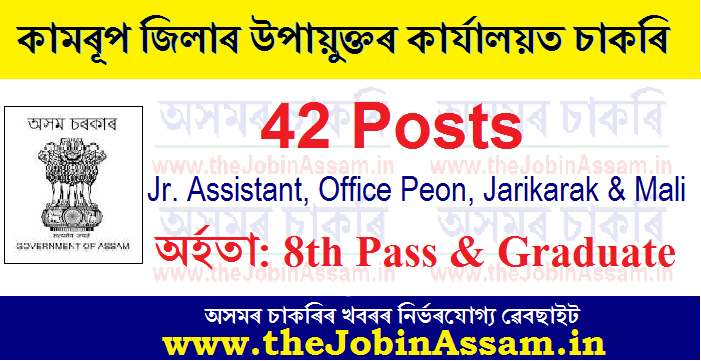 DC Kamrup Recruitment 2021: Apply for 42 Grade-III and Grade-IV Posts