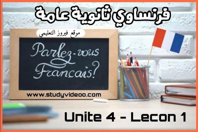 امتحان الكترونى على الوحدة الرابعه , الدرس الاول 1 فرنساوى تالته ثانوي2021