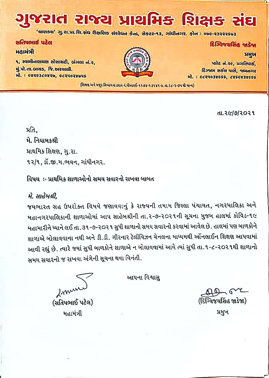 http://www.pravinvankar.in/2021/07/shala-samay-savar-no-rakhava-babat.html