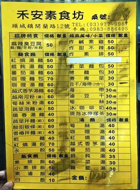 禾安素食坊菜單~宜蘭頭城素食、越南素食料理、頭城老街素食