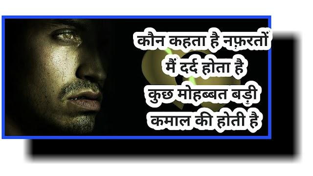 Gam Bhari Shayari,गम भरी शायरी, .. Hindi-Shayari-Fy