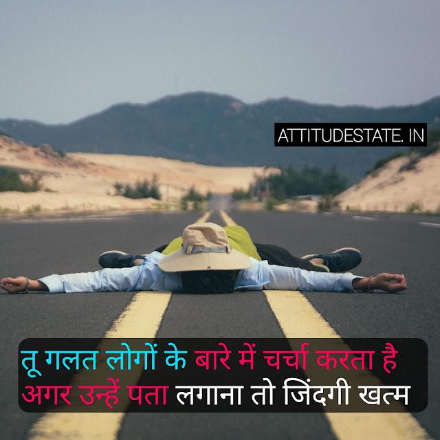 killer attitude status in hindi dosti