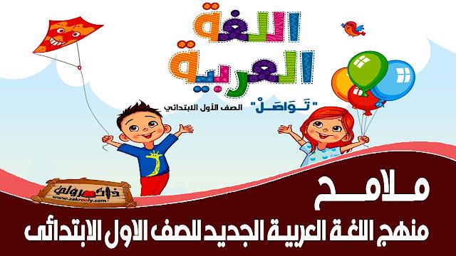 ملامح منهج اللغة العربية الجديد للصف الاول الابتدائي بنظام التعليم الجديد