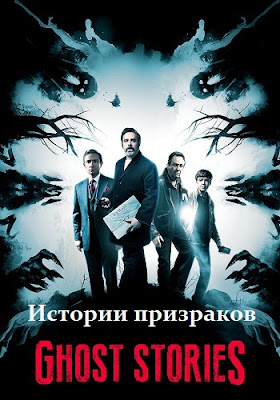 История призраков смотреть фильм 2017