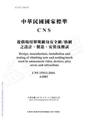 CNS15912