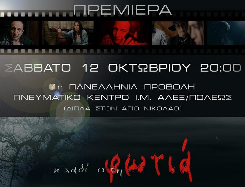 Αλεξανδρούπολη: Πρεμιέρα της κινηματογραφικής ταινίας «Κλαδί στη φωτιά»