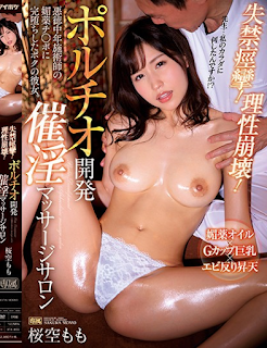 IPX-469 Incontinence Cramps! Reason Collapse! Portio Development Aphrodisiac Massage Salon My Girlfriend Who Has Completely Fallen Into An Aphrodisiac Ji Po Of A Vicious Middle Aged Practitioner. Sakura Momo