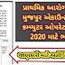Primary Health Center, Mujpur Recruitment for Accountant cum Computer Operator Post 2020