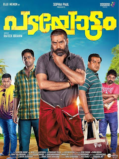padayottam full movie, padayottam malayalam movie, padayottam malayalam full movie, padayottam movie, padayottam songs, padayottam movie songs, padayottam malayalam film, padayottam malayalam movie songs, www.mallureleasse.com