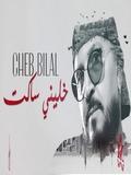 Cheb Bilal 2021 Khalini Saket