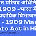 भारत परिषद अधिनियम 1909 -भारत में साम्प्रदायिक विभाजन का जन्म   1909 Marle-Minto Act in Hindi