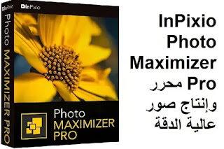 InPixio Photo Maximizer Pro 5-10-7447-323 محرر وإنتاج صور عالية الدقة