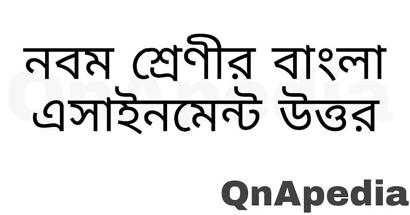 নবম শ্রেণীর বাংলা অ্যাসাইনমেন্ট উত্তর Class 9 Bangla Assignment Answer Solution