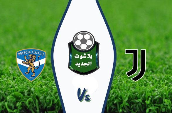 نتيجة مباراة يوفنتوس وبريشيا اليوم الأحد 16-02-2020 بين سبورت الدوري الإيطالي