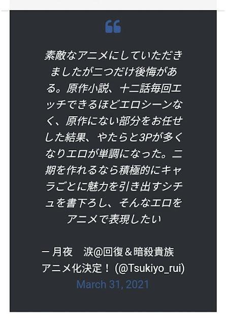 Rui Tsukiyo