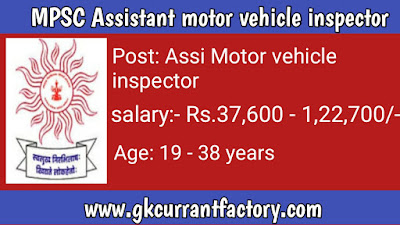 MPSC Assistant Motor vehicle inspector Recruitment, MPSC Recruitment