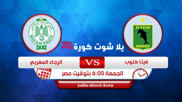 as-vita-club-vs-raja-club-athletic
