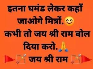 Bhagwa raj quoted