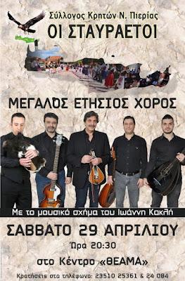 """Ο ετήσιος χορός του Συλλόγου Κρητών Ν. Πιερίας """"Οι Σταυραετοί"""""""