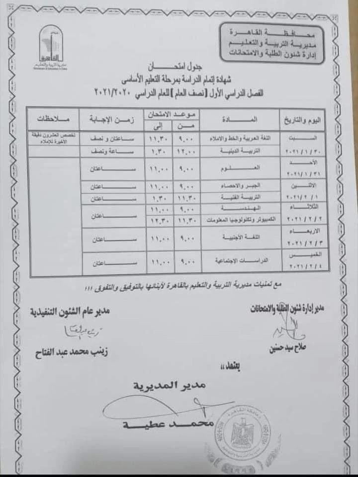 جدول إمتحانات الصف الثالث الإعدادي 2021 ترم اول محافظة القاهرة