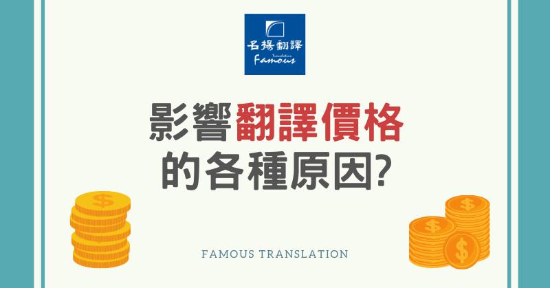 影響翻譯價格的各種原因 /名揚翻譯公司/中英日文翻譯
