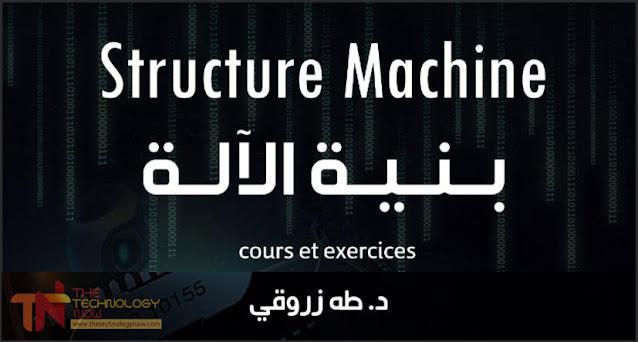 Structure Machine taha zerrouki
