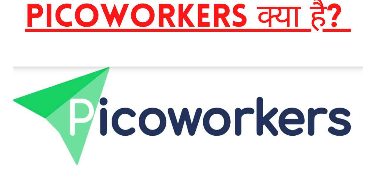 Picoworkers kya hai? Picoworkers scam or Legit ( Review with Payment Proof ) - What Is Picowrkers?