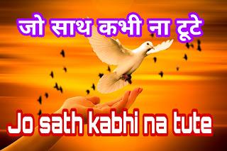 जो साथ कभी ना टूटे | Jo sath kabhi na toote wo sath | Hindi Jesus Song with lyrics in Jesus vachan, yeshu masih ke geet, hindi jesus song, jesus song lyrics