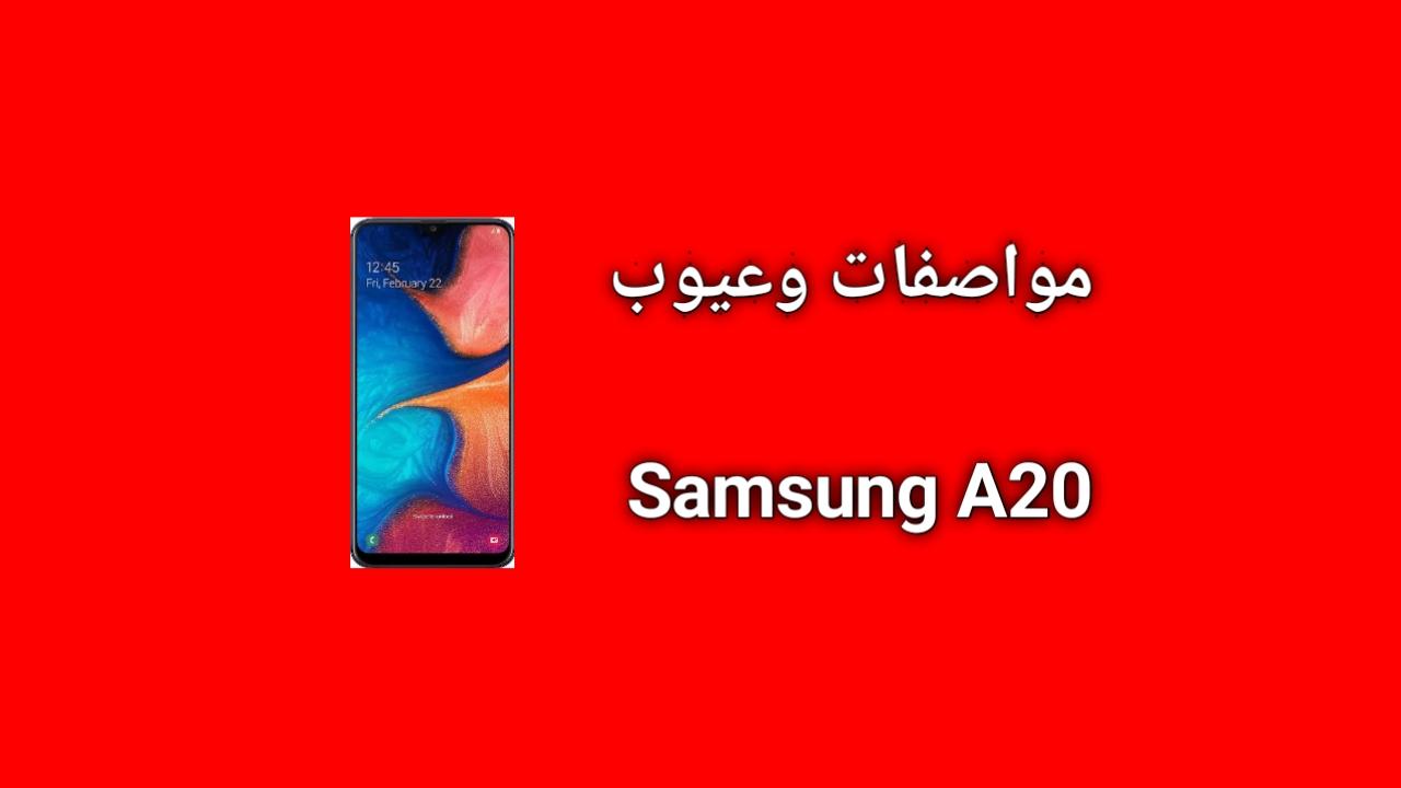 سعر و مواصفات Samsung Galaxy A20 - مميزات وعيوب سامسونج ايه 20