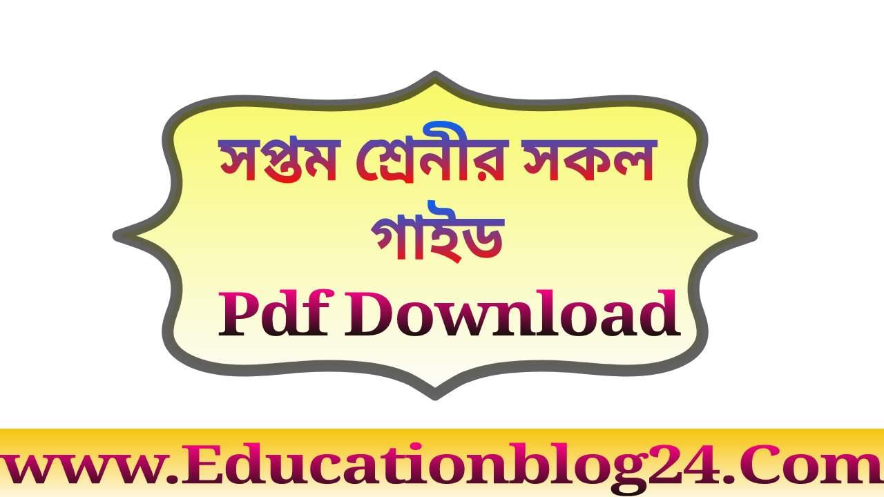 সপ্তম/৭ম শ্রেণীর সকল গাইড pdf Download | Class 7 All Guide PDF Download