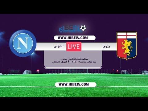 مشاهدة مباراة نابولي وجنوى بث مباشر بتاريخ 09-11-2019 بالدوري الايطالي