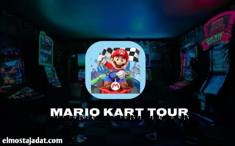 تحميل لعبة ماريو كارت Mario Kart Tour  تنزيل مجاني على Android