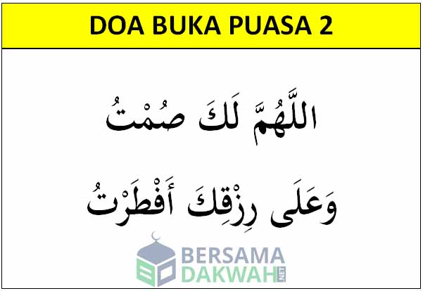 Doa Buka Puasa Allahumma Laka Shumtu