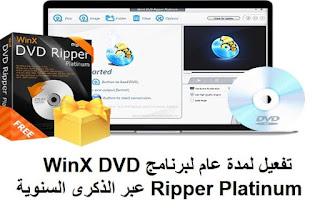 تفعيل لمدة عام لبرنامج WinX DVD Ripper Platinum عبر الذكرى السنوية