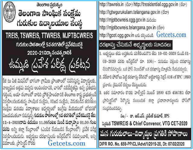 TS Gurukul CET 2020 notification apply online @ tgcet.cgg.gov.in