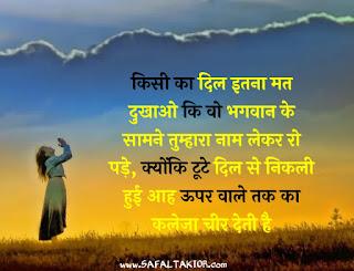 90+ achhe vichar in hindi |aaj ka vichar in hindi |image of suvichar in hindi