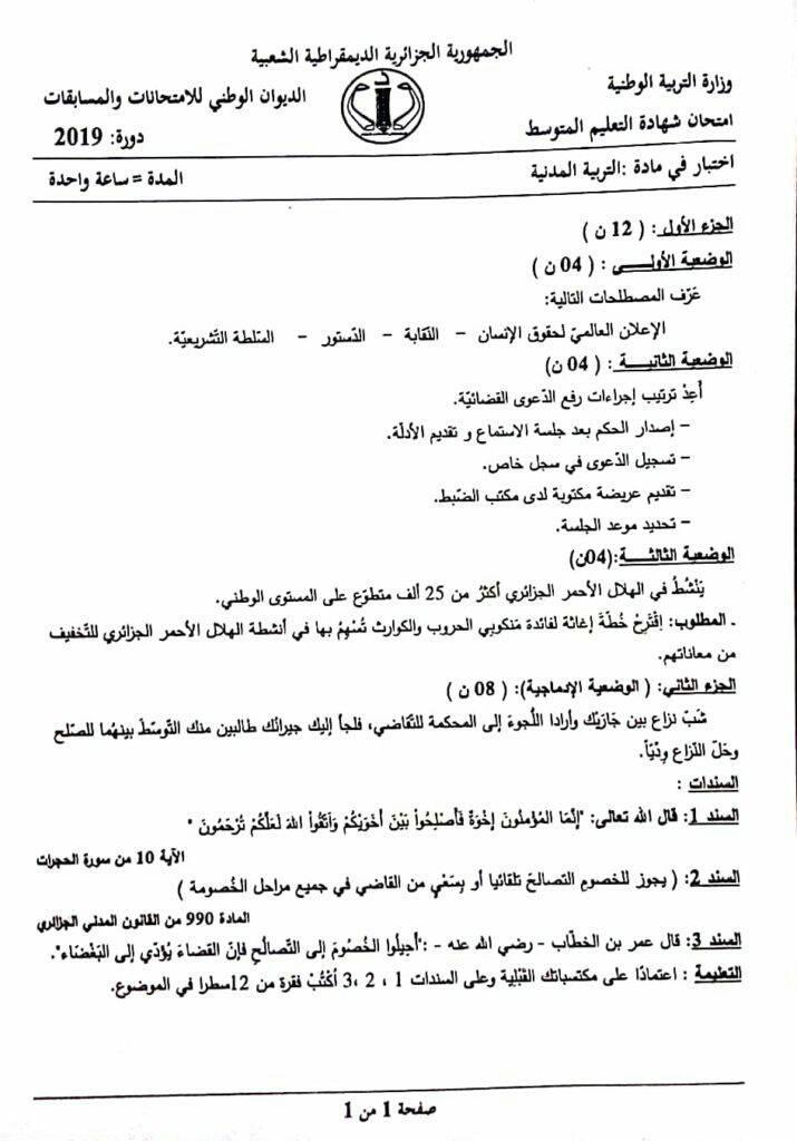موضوع التربية المدنية شهادة التعليم المتوسط 2019 1