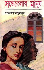 Sondhyabelar Manush by Samaresh Majumdar
