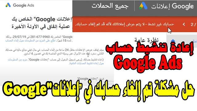 مدونة التكنولوجيا الآن Google Ads