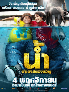 NARM PEE NONG SAYONG KWAN (2010) น้ำ ผีนองสยองขวัญ H2-OH