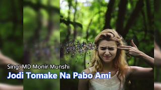 "Jodi Tomake Na Pabo Ami Moner Milon ""Leave Me Alone"" MD Monir Munshi Youtube"